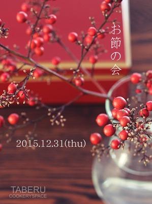 2015年お節.jpg